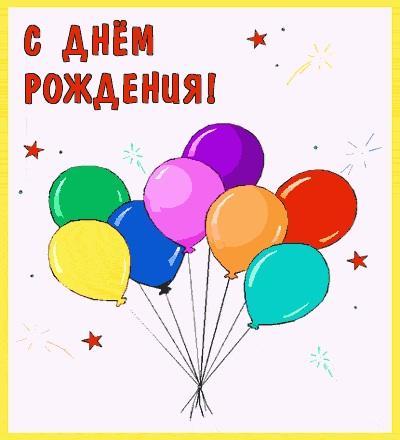 Нарисованные открытки с днем рождения