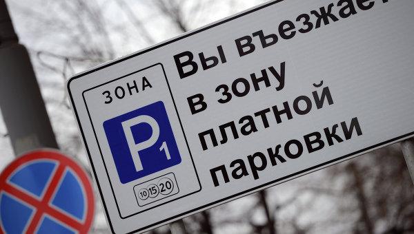 В Московской области появятся платные парковки